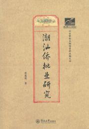 潮汕僑批業研究