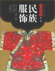 中国最美民族服飾