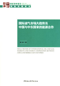 国際油気市場大趨勢及中国与中東国家的能源合作