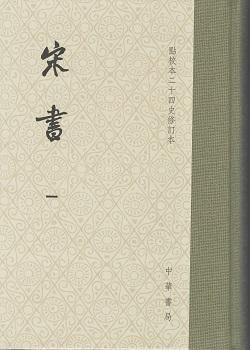 宋書(修訂本)全8冊