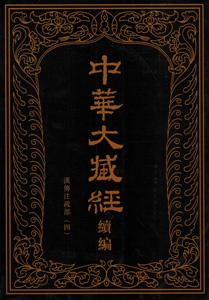 中華大蔵経(漢文部分)·続編:漢伝注疏部(4)全13冊