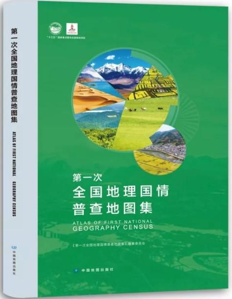 第一次全国地理国情普査地図集