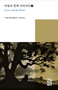 風と共に去りぬ  全3冊(韓国本)