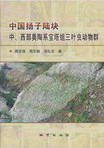 中国揚子陸塊中西部奥陶系宝塔組三葉虫動物群