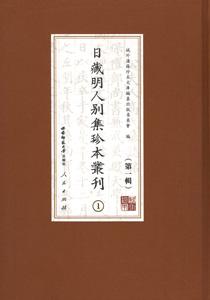 日蔵明人別集珍本叢刊  第1輯全12冊