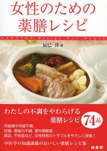 【和書】女性のための薬膳レシピ