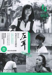 ◆左耳(2015電影紀念珍蔵版)(附限量明星海報)全2冊