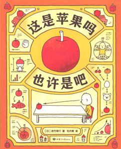 這是苹果嗎?也許是吧(りんごかもしれない)