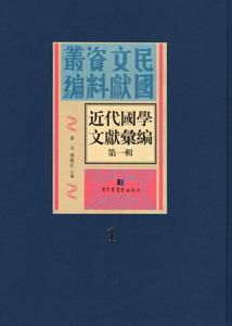 近代国学文献彙編  第1輯全20冊