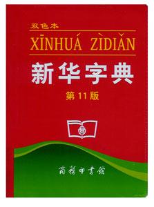 新華字典(第11版)双色版