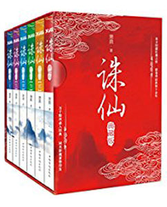 誅仙(典蔵版)全6冊
