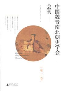 中国魏晋南北朝史学会会刊  第2巻