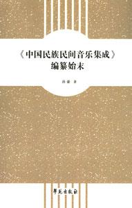 中国民族民間音楽文芸集成編纂始末