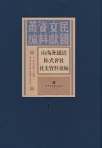 南満洲鉄道株式会社社史資料彙編  全50冊