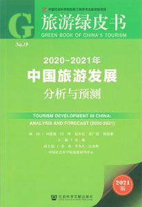 中国旅遊発展分析与預測(2020-2021)