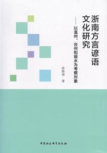 浙南方言諺語文化研究:以温州台州和麗水為考察対象