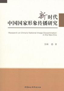 新時代中国国家形象伝播研究