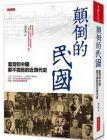 顛倒的民国:台湾和中国都不提起的近現代史