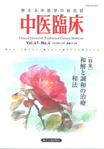 【和書】中医臨床 第163号(第41巻・第4号)和諧と調和の治療-和法