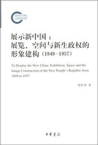 展示新中国:展覧、空間与新生政権的形象建構(1949-1957)