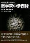【和書】中医臨床のための医学衷中参西録 第1巻傷寒温病篇