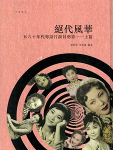 絶代風華-五六十年代粤語片演員剪影  上篇