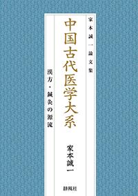 【和書】中国古代医学大系-漢方・鍼灸の源流