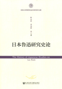 日本魯迅研究史論