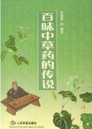◆百味中草薬的伝説