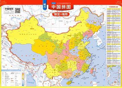 磁力中国拼図(政区+地形)(新課標全新昇級)