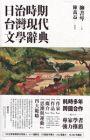 日治時期台湾現代文学辞典