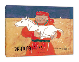 蘇和的白馬(スーホの白い馬)