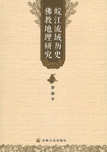 皖江流域歴史仏教地理研究