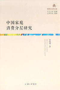 中国家庭消費分層研究