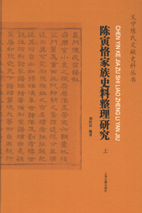陳寅恪家族史料整理研究  上下冊
