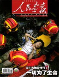 【雑誌】 人民画報 [2008年6期(汶川大地震特刊)]
