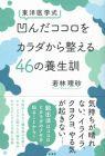 【和書】東洋医学式凹んだココロをカラダから整える46の養生訓