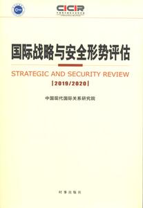国際戦略与安全形勢評估(2019-2020)