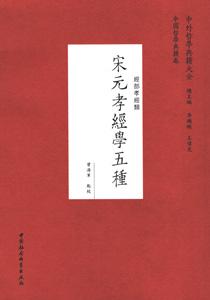 宋元孝経学五種