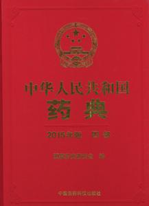 ◆中華人民共和国薬典(2015年版)第4部