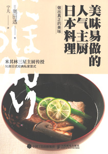 美味易做的人気主厨日本料理(本当においしく作れる和食)