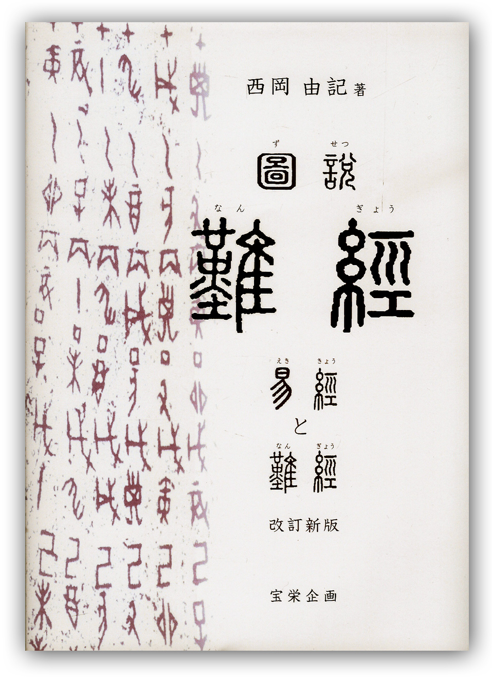 【和書】図説難経-易経と難経(改訂新版)