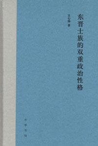 東晋士族的双重政治性格