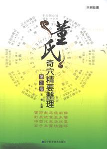 董氏奇穴精要整理(第2版)