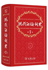 現代漢語詞典[第7版]