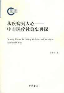 従疾病到人心—中古医療社会史再探
