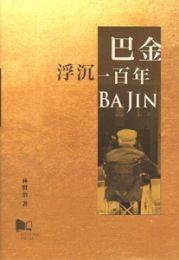 巴金-浮沈100年