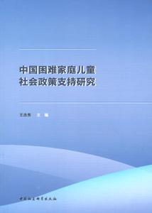 中国困難家庭児童社会政策支持研究