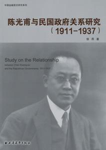 陳光甫与民国政府関係研究:1911-1937