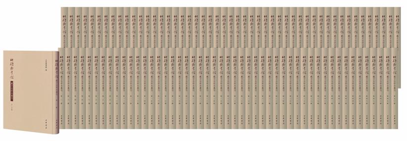 北碚図書館蔵方志珍本叢刊  全100冊